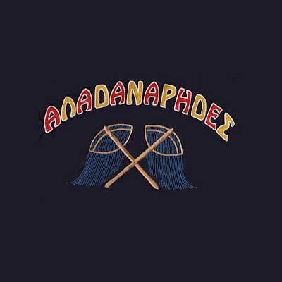 Αλαδανάρηδες